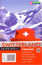 คู่มือนักเดินทาง สวิตเซอร์แลนด์