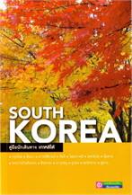 คู่มือนักเดินทาง เกาหลีใต้ (ใหม่)
