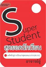 Super Student สุดยอดนักเรียน