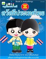 สวัสดีประเทศไทย