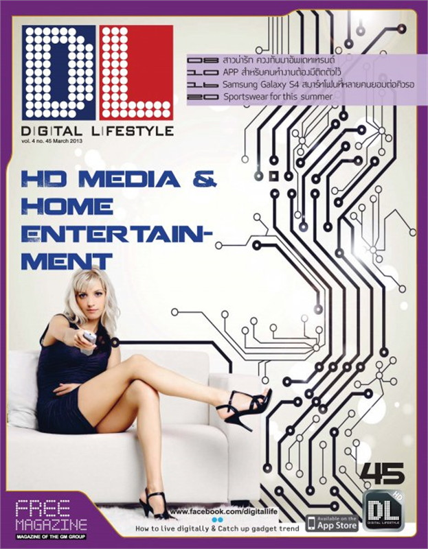 Digital Lifestyle045 (ฟรี)