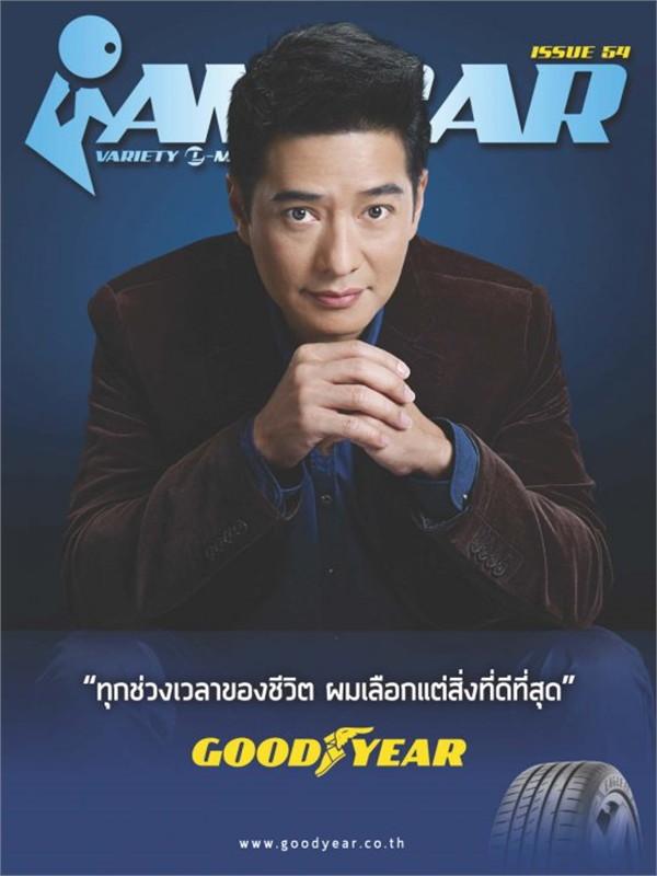 iAMCAR VARIETY E-MAGAZINE ISSUE54(ฟรี)