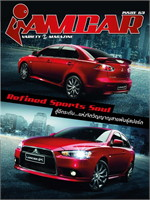 iAMCAR VARIETY E-MAGAZINE ISSUE63(ฟรี)