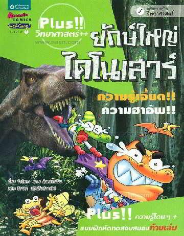 Plus!! วิทยาศาสตร์++ : ยักษ์ใหญ่ไดโนเสาร์