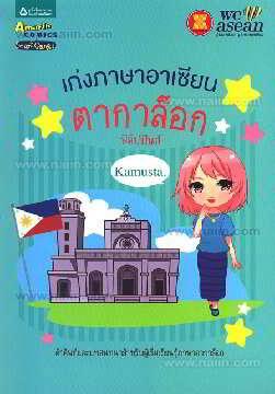 เก่งภาษาอาเซียน : ตากาล็อก (ฟิลิปปินส์)