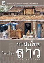 กงสุลไทยในเมืองลาว