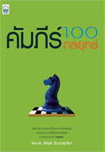 คัมภีร์ 100 กลยุทธ์