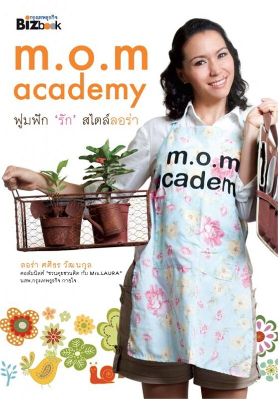 ฟูมฟักรักสไตลฺลอร่า M.O.M Academy