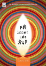 สติ มรรคาแห่งสันติ