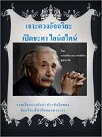 เจาะดวงอัจฉริยะ เปิดชะตา ไอน์สไตน์