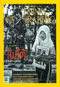 NATIONAL GEOGRAPHIC ฉ.142 (พ.ค.56)