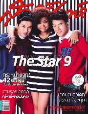 สุดสัปดาห์ ฉ.726 (The Star 9)
