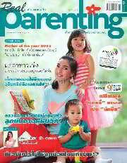 Real Parenting ฉ.99 (ตุ๊ก-น้องแพรว-น้องภูมิ)