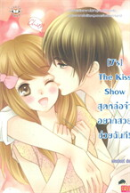 [7's] The Kiss Show สุดหล่อจ๋า อยากสวยช่วยฉันที!