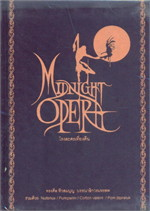 โรงละครเที่ยงคืน Midnight Opera