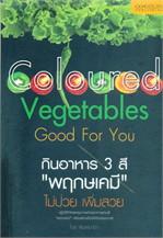 """กินอาหาร 3 สี """"พฤกษเคมี"""" ไม่ป่วย เพิ่มสวย"""