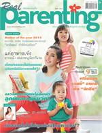 REAL PARENTING ฉ.99 (พ.ค.56)