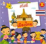 พวกเราคือ อาเซียน สวัสดีเมืองไทย