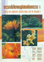 พรรณไม้ในงานภูมิสถาปัตยกรรม 1 (Thai-Eng) (พิมพ์ใหม่)
