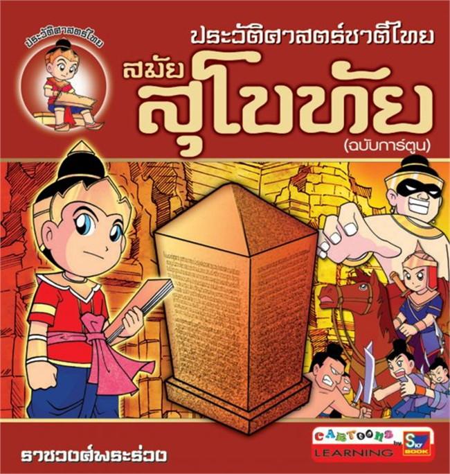 ประวัติศาสตร์ชาติไทย สมัยสุโขทัย (ฉ.การ์
