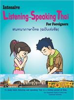 สนทนาภาษาไทย ฉบับเร่งรัดIntensive Liste
