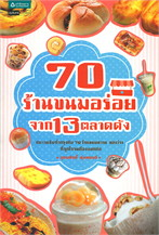 70 ร้านขนมอร่อยจาก 13 ตลาดดัง