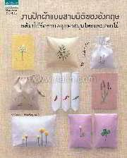 งานปักผ้าแบบสามมิติของอังกฤษ สตัมป์เวิร์คลายพฤกษาสมุนไพรและดอกไม้