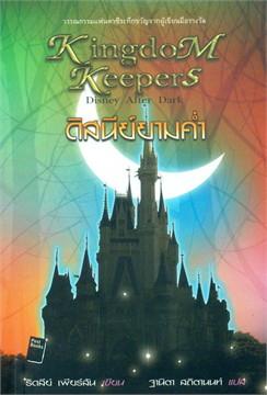Kingdom Keepers : ดิสนีย์ยามค่ำ