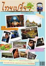 นิตยสารไทยเปรี้ยว (ฟรี)