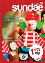 นิตยสาร sundae (ฟรี)