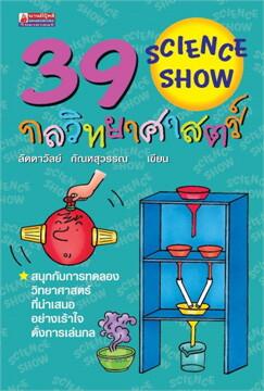 39 กลวิทยาศาสตร์ (Science Show)
