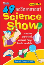 49 กลวิทยาศาสตร์