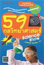 59 กลวิทยาศาสตร์