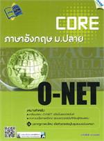 CORE O-NET ภาษาอังกฤษ ม.ปลาย