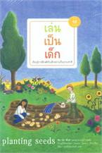 เล่น เป็น เด็ก : เรียนรู้การฝึกสติกับเด็กอย่างเป็นธรรมชาติ + CD