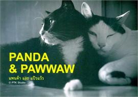 หนังสือภาพถ่ายแพนด้าและแป๊วแว้ว