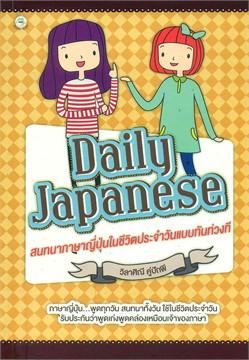 Daily Japanese สนทนาภาษาญี่ปุ่นในชีวิตประจำวันแบบทันท่วงที