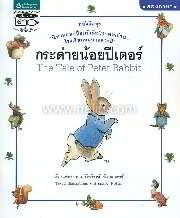 กระต่ายน้อยปีเตอร์ The Tale of Peter Rabbit (Thai-Eng) (ปกอ่อน)