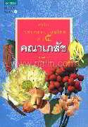 คู่มือเภสัชกรรมแผนไทย ล.5 คณาเภสัช (ปกใหม่)