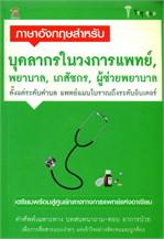 ภาษาอังกฤษสำหรับ บุคลากรในวงการแพทย์, พยาบาล, เภสัชกร, ผู้ช่วยพยาบาล