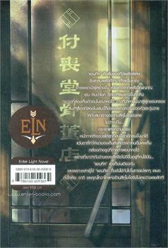 สึคุโมะโด ร้านวัตถุโบราณพิศวง Vol.02