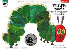 หนอนจอมหิว The Very Hungry Caterpillar (Thai-Eng) (ปกอ่อน)