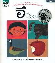 อึ Poo (Thai-Eng) (ปกอ่อน)