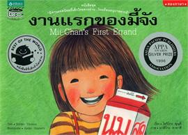 งานแรกของมี้จัง (Thai-Eng) (ปกอ่อน)