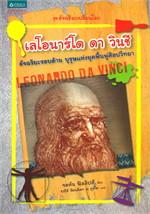 เลโอนาร์โด ดา วินชี อัจฉริยะรอบด้าน บุรุษแห่งยุคฟื้นฟูศิลปวิทยา