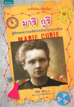 มารี กูรี ผู้ค้นพบความมหัศจรรย์ของธาตุเรเดียม