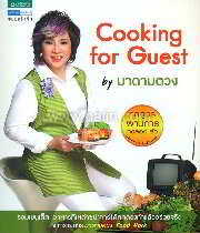 Cooking for Guest by มาดามตวง