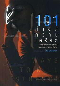 101 วิธีกำจัดความเครียด