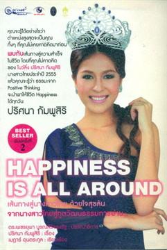 ปริศนา กัมพูสิริ Happiness is all around เส้นทางสู่นางสาวไทย ด้วยใจสุขล้น
