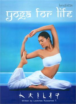 โยคะเพื่อชีวิต yoga for life (Thai-Eng)